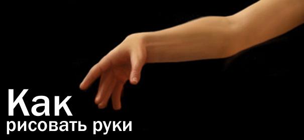 Урок по рисованию рук