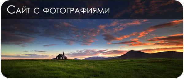 Сайт с красивыми фотографиями