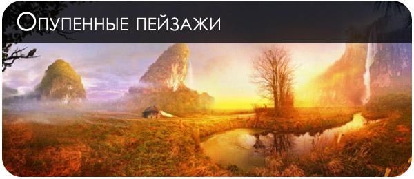 Опупенные рисованные пейзажи + Matte Painting