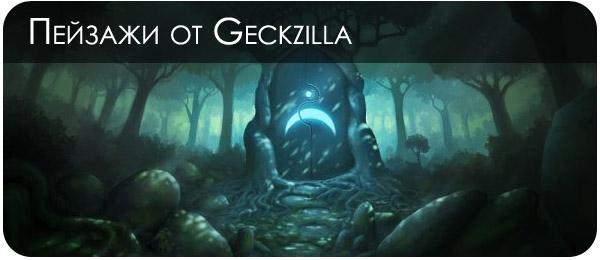 Интересные пейзажи от Geckzilla