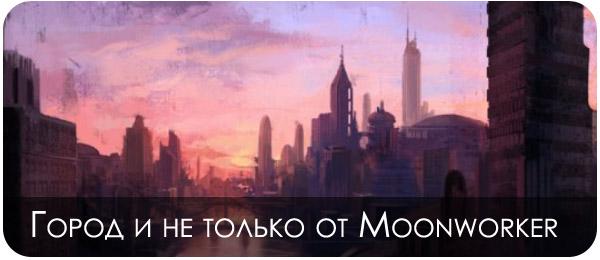 Рисование зданий от Moonworker