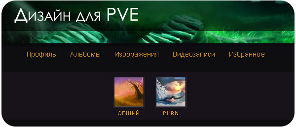 Дизайн для Pulse of Vast Event