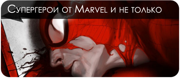 Рисунки супергероев