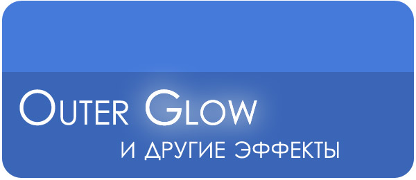 Outer Glow в фотошоп