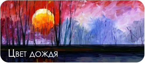 Краски Леонида Афремова