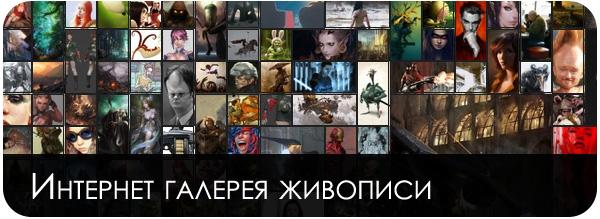 Интернет галерея живописи