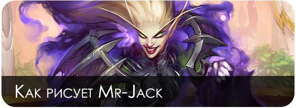 Процесс рисования фэнтези Mr-Jack'а