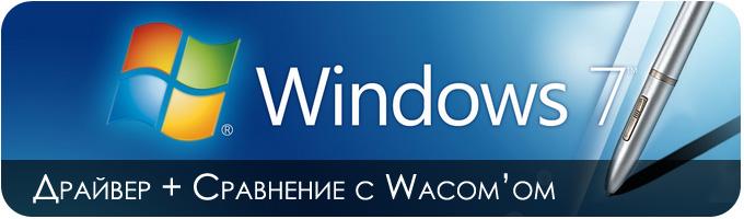 скачать драйвер для планшета wacom для windows 7