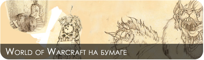 World of Warcraft на бумаге