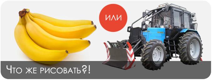 Бананы или Трактор, Что рисовать