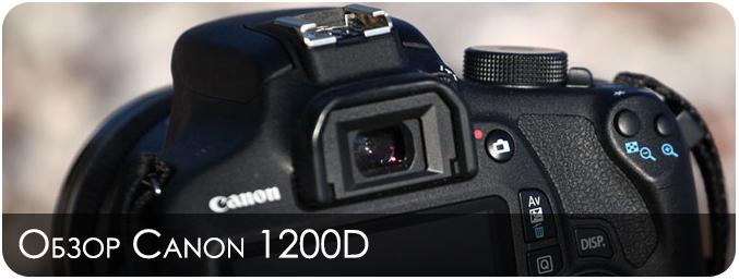 Обзор зеркалки Canon 1200D
