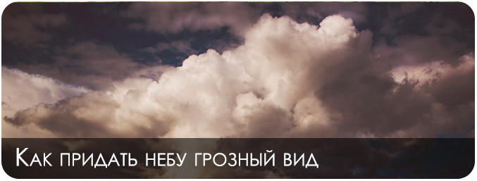 Как придать небу грозный вид