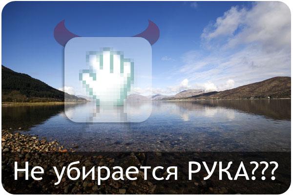 Рука вместо инструмента в Фотошопе не убирается