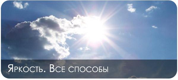 Яркое фото фотошоп