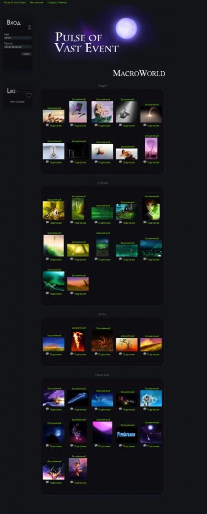 Галерея для пользователей PVE