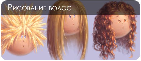 Урок рисования волос