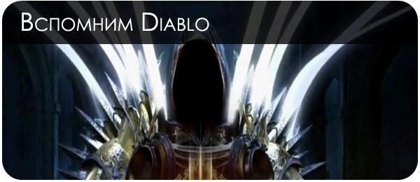 Рисование Diablo