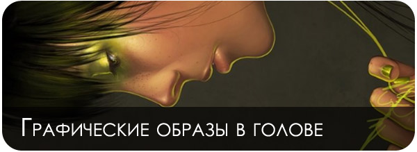 Визуальные образы в голове