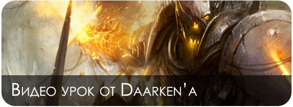Видео урок от Daarken