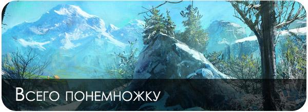 Иллюстрации от GameFan