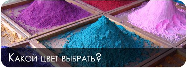 Какой цвет выбрать?
