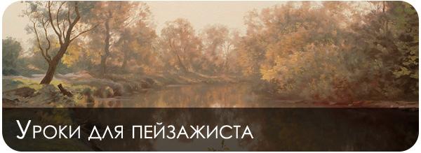 Обучение пейзажной живописи