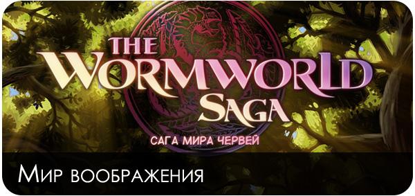 The Wormworld Saga | Мир воображения