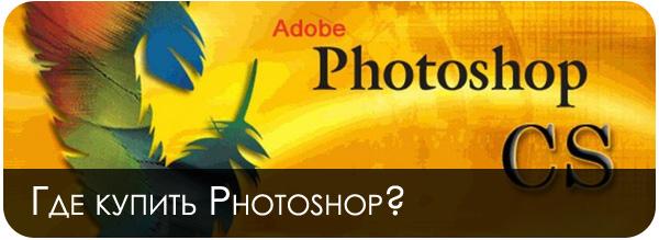 Где купить фотошоп?