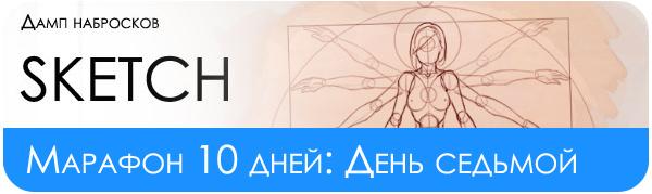 Седьмой день марафона по рисованию девушек