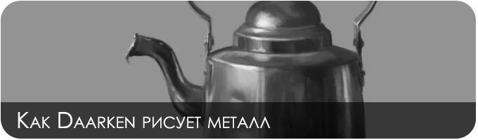 Рисование металла в фотошопе