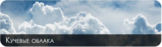 Как рисовать кучевые облака