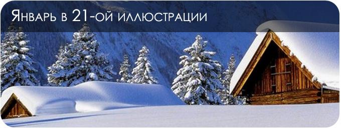 Каждый день зимний пейзаж