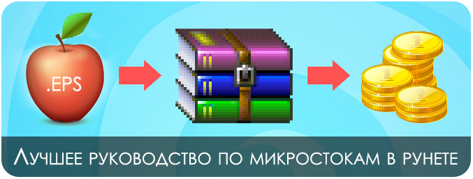 Лучшее руководство по микростокам в рунете