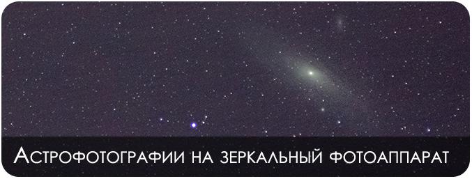 Астрофотография на зеркальную фотокамеру